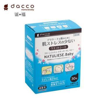 dacco诞福三洋婴儿清洁棉新生儿擦拭湿巾宝宝母婴两用用品专用
