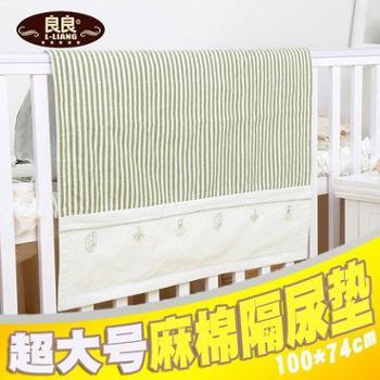 良良婴儿隔尿垫夏季麻棉祛味宝宝尿垫 超大号隔尿垫吸湿透气防水