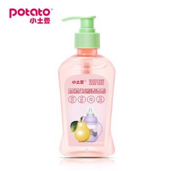 小土豆婴儿奶瓶清洗剂奶瓶果蔬清洗液洗洁精宝宝奶瓶清洁剂洗手液