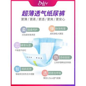 呗呗超薄透气纸尿裤L新生婴儿女宝宝M男XL尿不湿XXL片S*拉拉裤
