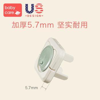 babycare插座保护套宝宝儿童插座防触电防护盖插板插孔插头安全塞