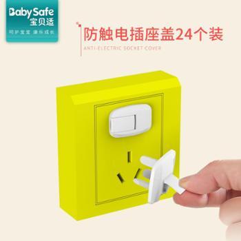 babysafe儿童防触电插座保护盖宝宝插头保护盖婴儿插孔安全塞24个