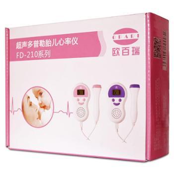 欧百瑞无辐射多普勒家用测胎儿胎动监护孕妇听胎心仪监测仪胎语仪