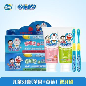 添乐哆啦A梦木糖醇儿童牙膏宝宝防蛀固齿无氟牙膏牙刷套装换牙