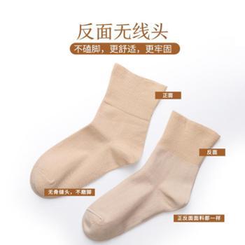 南极人女士棉袜松口不勒脚中筒袜秋冬季老年人宽松袜子孕妇月子袜