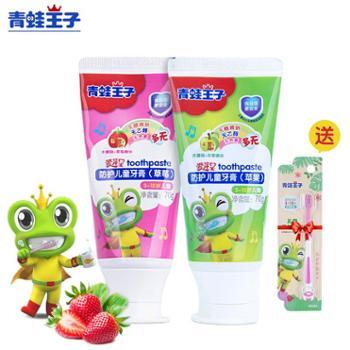 青蛙王子儿童牙膏防蛀3-12岁可食苹果味含氟宝宝换牙牙刷套装