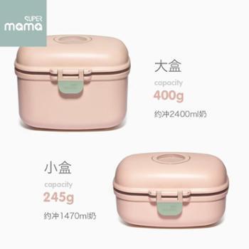 supermama婴儿装奶粉盒便携式外出小号宝宝分装盒便携式大容量