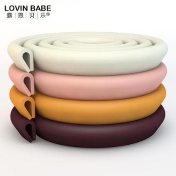 LOVIN BABE/露恩贝乐宝宝安全防撞条U型加厚玻璃茶几保护条儿童防碰用品