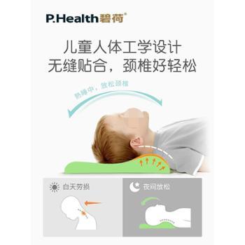 P.Health/碧荷儿童枕头男女宝宝幼儿园小学生记忆棉四季通用枕