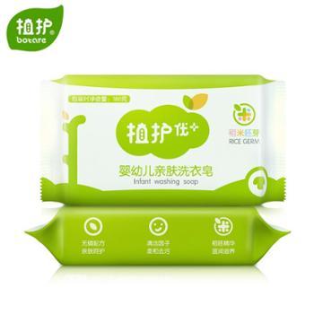 植护婴儿洗衣皂宝宝婴儿专用儿童肥皂尿布皂婴幼儿洗衣服去渍bb皂180g*2