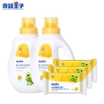 FROGPRINCE/青蛙王子宝宝洗衣液婴幼儿新生专用抗菌婴儿洗衣皂孕妇母婴 1L*2+120g*3