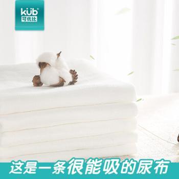 KUB/可优比婴儿竹棉纤维尿布 透气可洗纱布尿布新生婴儿宝宝尿布夏