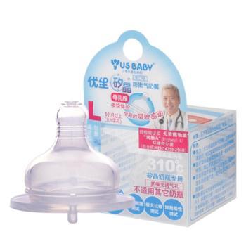 Usbaby/优生 硅胶宽口径奶嘴矽晶防胀气仿真母乳实感新生婴儿