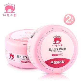 红色小象 婴儿爽身粉120g*2新生儿玉米粉四季用痱子粉无滑粉