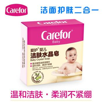 Carefor/爱护婴儿洁肤水晶皂90g宝宝洗脸皂儿童沐浴皂洁肤透明香皂洁面皂