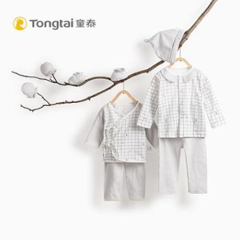 童泰 新款新生儿礼盒套装男女宝宝纯棉四季内衣用品多件套婴儿礼品