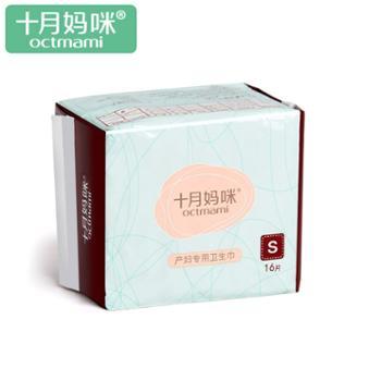 十月妈咪 产后孕妇专用卫生巾 月子产褥期卫生用品 产妇用品护理垫 S 16片