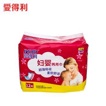 爱得利妇婴两用巾产妇卫生巾女性垫巾产褥期大号12片