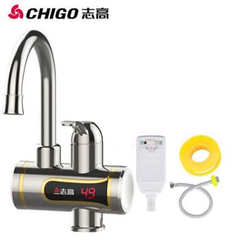 志高电热水龙头速热即热式加热厨房宝快速热水器厨房用具生活用品
