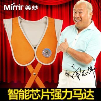 Mimir/美妙MB-01-A电动腿腰背部肩膀敲击拍打按摩带披肩器材按摩披肩