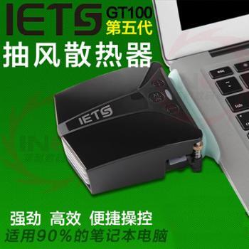 ETS五代笔记本抽风式散热器侧吸式智能电脑散热风扇14寸15.6寸17