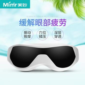 美妙MimirUSB眼部按摩器护眼仪便携震动眼睛按摩仪眼保仪眼罩保护视力