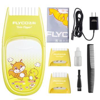飞科儿童专用电动理发器电推剪FC5811