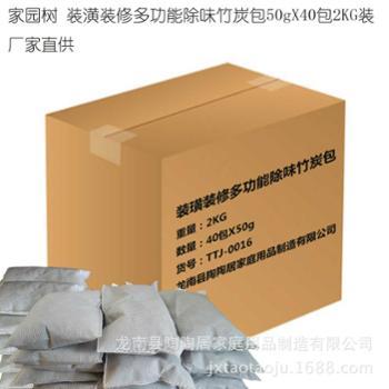 竹炭*装修去甲醛竹炭包防霉防潮活性炭包装竹碳包 除味竹炭包(2kg/箱)