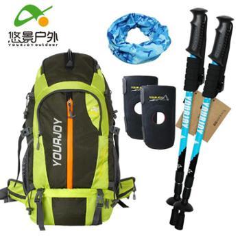 悠景 50L登山包套餐 户外旅游套餐 旅行登山包登山杖组合套餐
