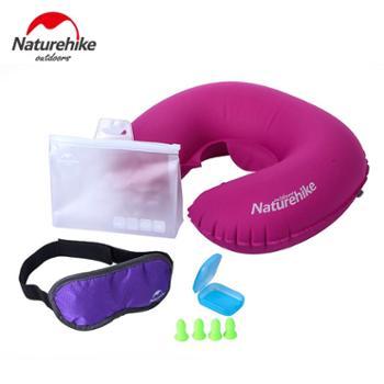 NH挪客 旅行三宝套装 户外U型枕充气枕头睡眠眼罩隔音耳塞