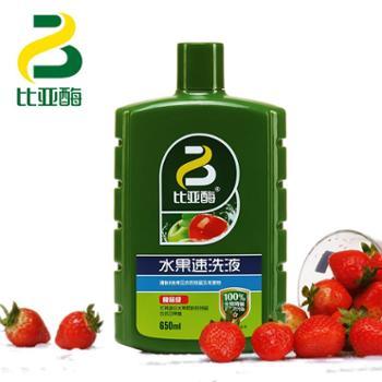 比亚酶水果速洗液 650ML