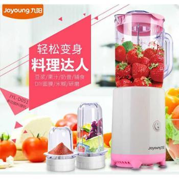 Joyoung/九阳 JYL-D051多功能料理机家用宝宝辅食奶昔果汁搅拌机