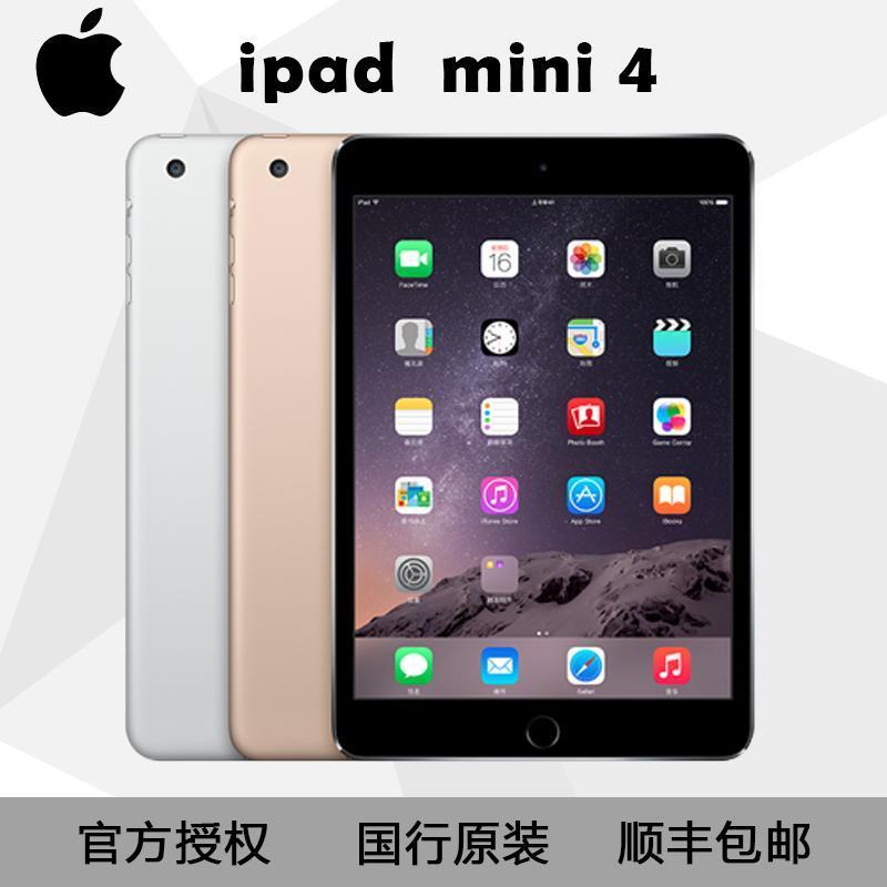 apple/苹果 ipad mini 4 wifi 64gb 迷你4代 平板电脑 国行现货