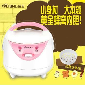 Weking/威王WXA-1601玲珑小饭煲迷你饭煲学生煲1.6L