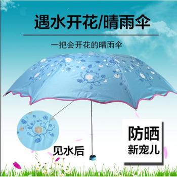 天堂伞33257e遇水现花创意折叠伞遮阳伞女士晴雨伞黑胶涂层选色请备注,无备注随机发货