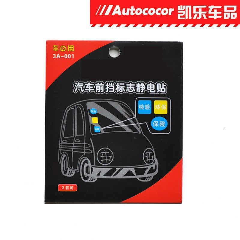 汽车年检标志贴 静电贴 环保标志贴 汽车用品10张装高清图片
