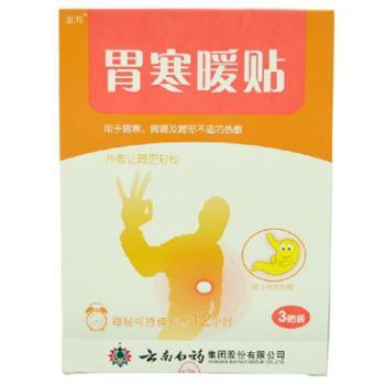 泰邦云南白药胃寒暖贴暖胃贴胃寒保暖胃痛胃部不适一盒共3片