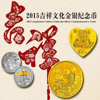 中国金币 吉祥文化(并蒂同心)金银币