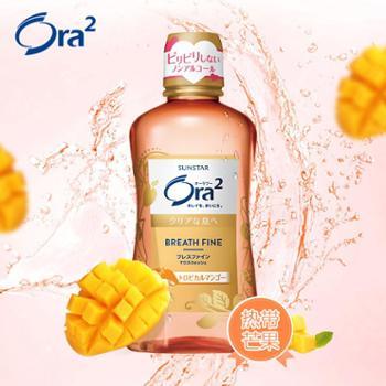 日本进口Ora2皓乐齿净澈气息温和无酒精漱口水(热带芒果味)460mL