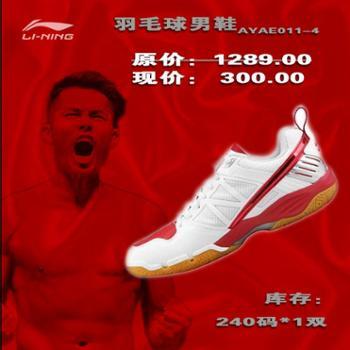 李宁(LI-NING)羽毛球鞋运动鞋跑步鞋AYAE011-4