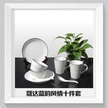 【桢礼】蔻达【CODA】蓝韵风情套餐餐具套装(十件套)