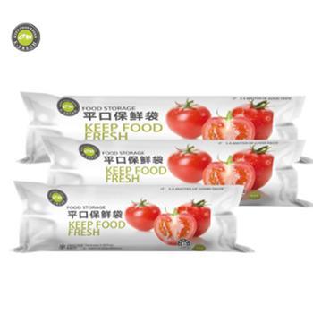 【e鲜】一次性食品袋 20*30cm(200个)家用保鲜袋 卷装保鲜点断式式平口