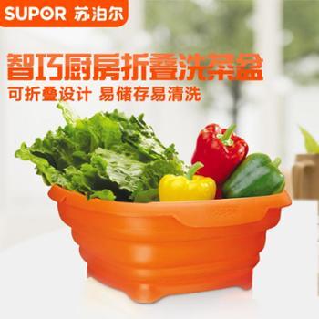 Supor/苏泊尔 【KG26C1】26厘米硅胶盆厨房小工具炫彩系列折叠洗菜盆