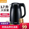 Supor/苏泊尔 【SW-17D618】1.7L全钢无缝双层防烫电热水壶