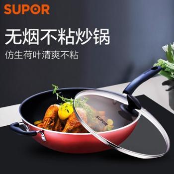 Supor/苏泊尔 【NC30F4】30厘米 不粘锅无油烟炒锅(燃气电磁炉通用).