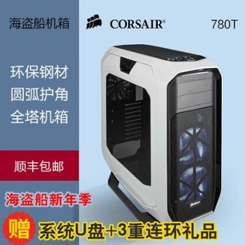 海盗船 780T  Graphite系列 游戏机箱 全塔式机箱