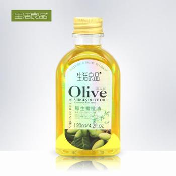 生活良品原生橄榄油120ml