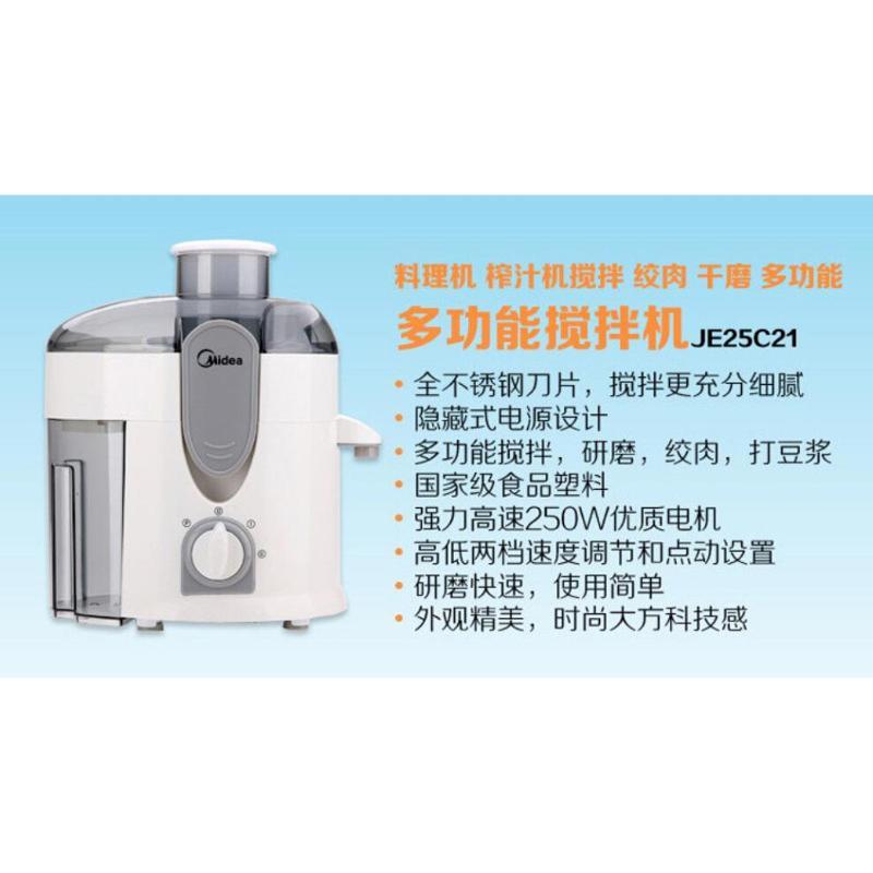 midea/美的 je25c21多功能榨汁机果汁机