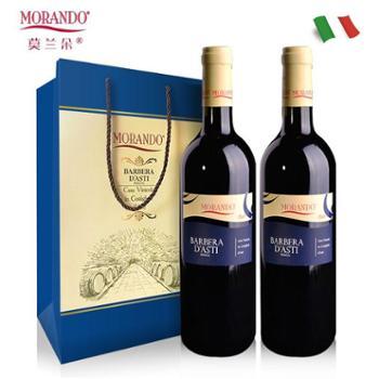 莫兰朵巴贝拉阿斯蒂意大利原瓶进口DOCG级红酒干红葡萄酒750ML2瓶