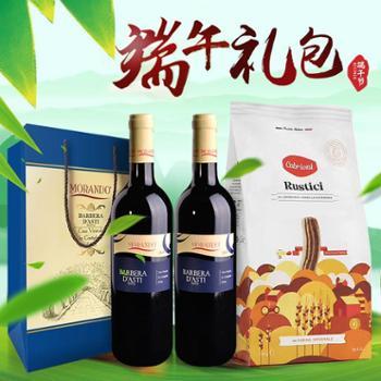 端午礼包 莫兰朵巴贝拉阿斯蒂意大利原瓶进口DOCG级红酒礼盒 卡布莱妮条形曲奇